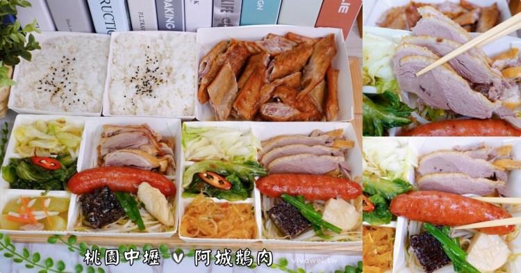 桃園中壢美食 『阿城鵝肉』外帶鵝肉便當只要99元~CP值高~有鵝肉,香腸和四道配菜!
