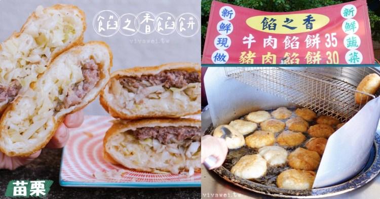 苗栗頭份美食|『餡之香餡餅』新鮮現做~包著新鮮高麗菜的豬肉餡餅&牛肉餡餅!
