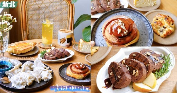 新北三峽美食|『清琳咖啡』三峽老街周邊網美咖啡廳~大推醜醜巧克力蛋糕!