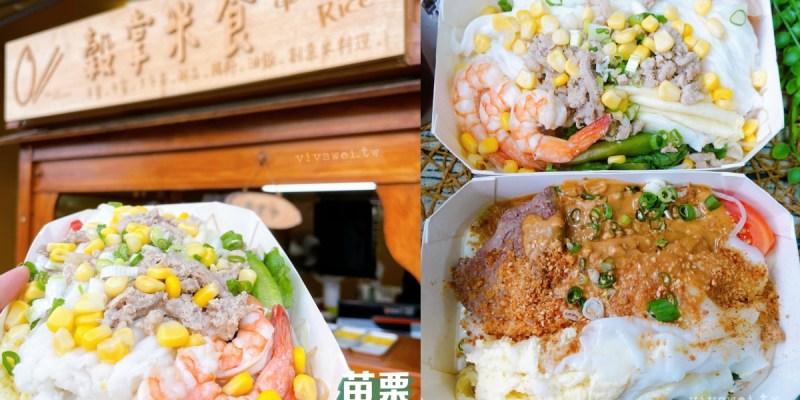 苗栗頭份美食|『穀掌米食』復古與創新的米食實驗室~限量的粥品和油飯及新鮮清爽的石磨腸粉!