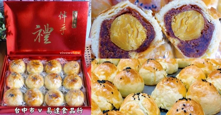 台中西區美食|『易達食品行』不起眼的隱藏版老餅店~藏著超好吃的高CP值蛋黃酥及各式糕餅!