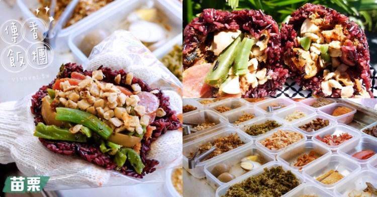苗栗市美食|『傳香飯糰』飽食系早餐~50種配料任你配~好吃的紫米飯糰~