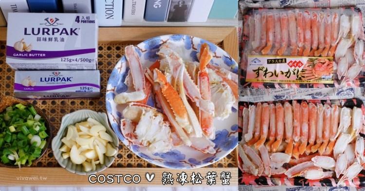 COSTCO好市多購物分享|『熟凍松葉蟹』自製蒜味奶油螃蟹~肉質OK~鮮味不足~