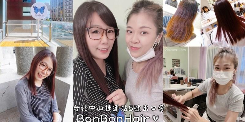 台北中山美髮|『BonBonHair』NEW搬遷至中山站5號出口旁~設計師EIKO真的是染髮&燙髮高手!