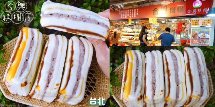 台北美食|『上海合興糕糰店』南門市場內IG熱門千層彩色饅頭~另有多款包子饅頭及各式糕餅!