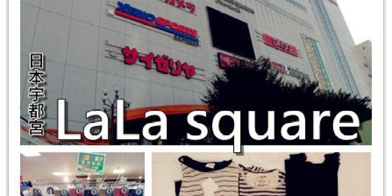 日本栃木縣|宇都宮車站旁超好買好逛的百貨公司『LaLa Square ララスクエア宇都宮』推薦/必買/大創/內衣/便宜