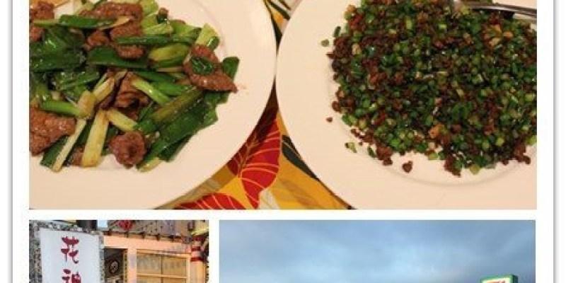 新北八里美食 『花神咖啡 Café De Flore』 美味熱炒的平價景觀餐廳
