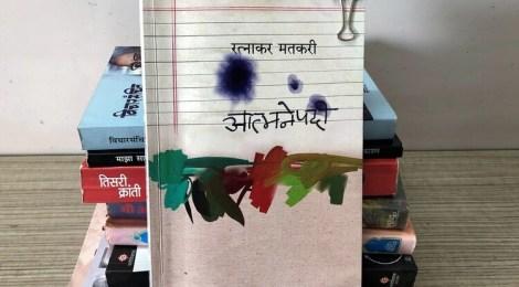 Matkari's 'Aatmanepadee': Review