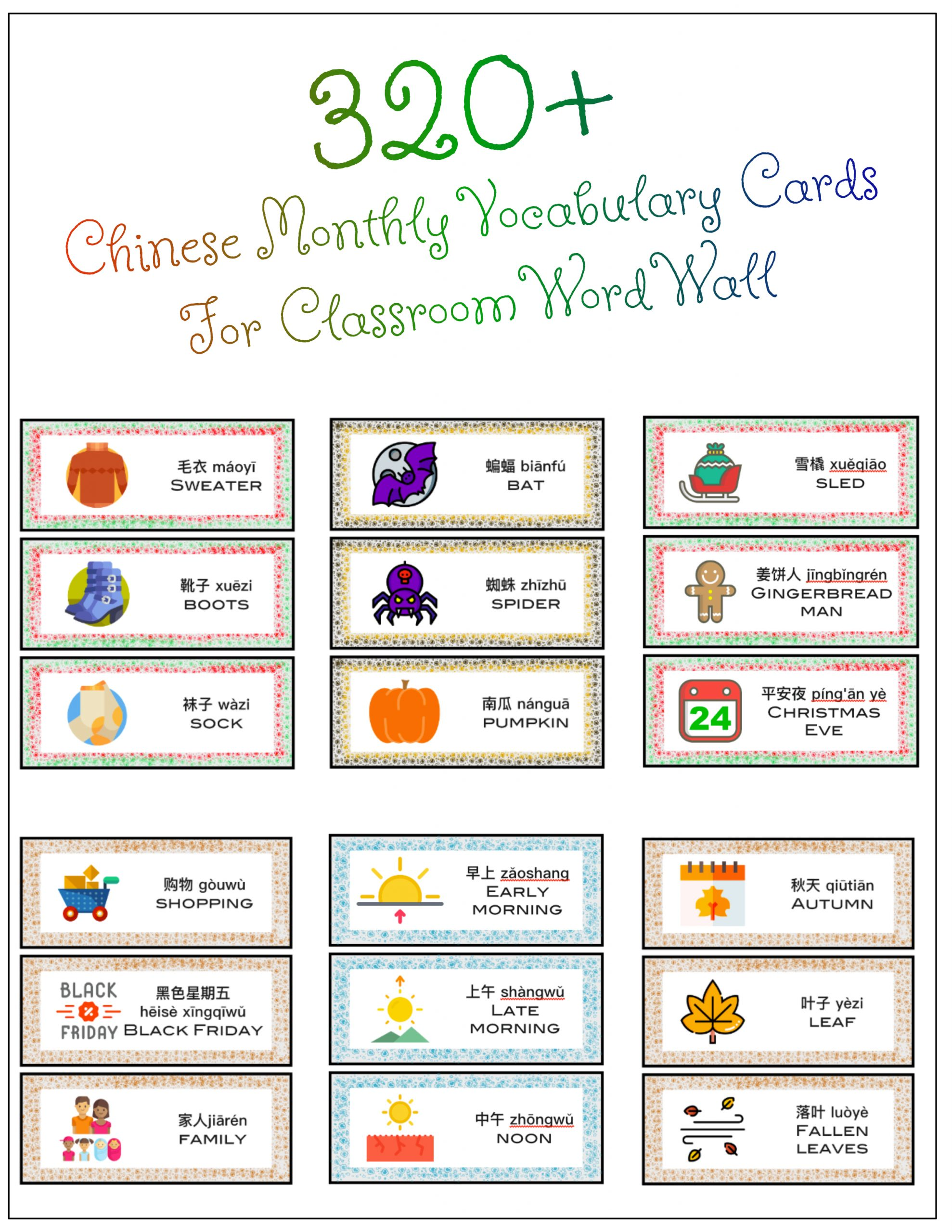 320 Digital Chinese Monthly Vocabulary Cards For