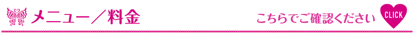 メニュー/料金_こちらでご確認ください_Vivienne Waxing【大阪・南堀江】ブラジリアンワックス 心斎橋 難波 ヴィヴィアン