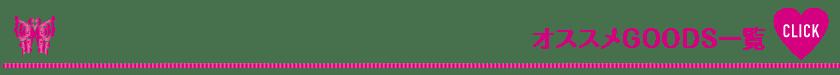 オススメGOODS一覧_Vivienne Waxing ブラジリアンワックス【大阪・南堀江】ヴィヴィアン