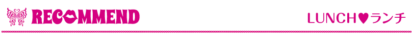 LUNCH_ランチ_Vivienne Waxing【大阪・南堀江】ブラジリアンワックス 心斎橋 難波 ヴィヴィアン