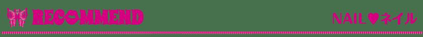NAIL_ネイル_Vivienne Waxing【大阪・南堀江】ブラジリアンワックス 心斎橋 難波 ヴィヴィアン