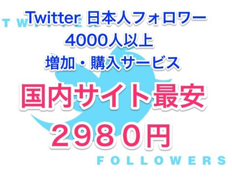 日本人フォロワー4000人増加・購入サービス