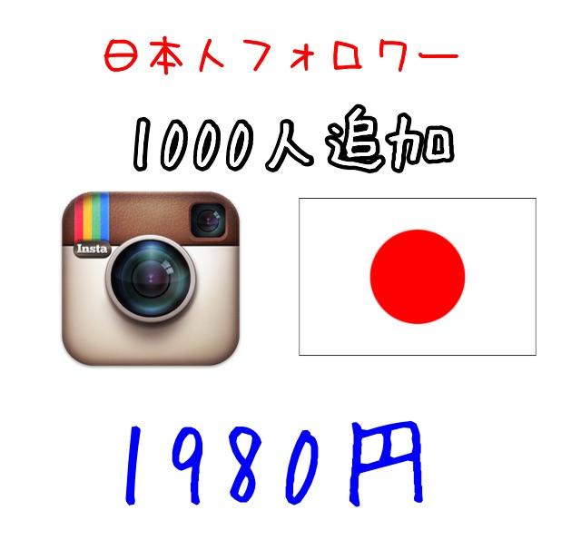Instagram日本人フォロワー