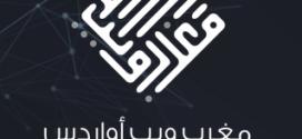 maroc web award blog
