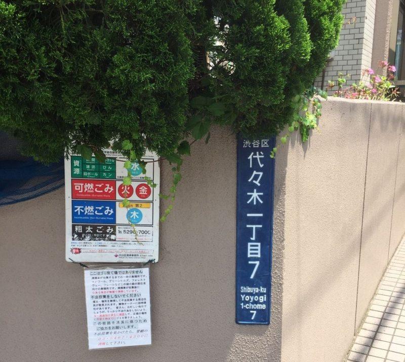 adresse japonaise