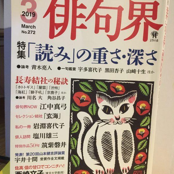 L'un de mes haïkus dans un grand magazine japonais