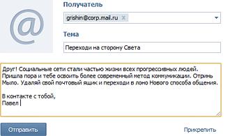 Дуров и mail.ru