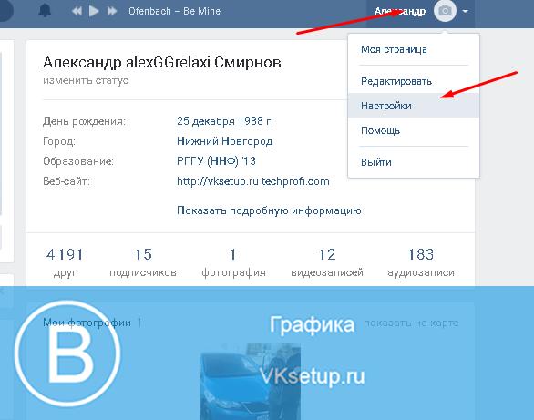 การตั้งค่า VKontakte