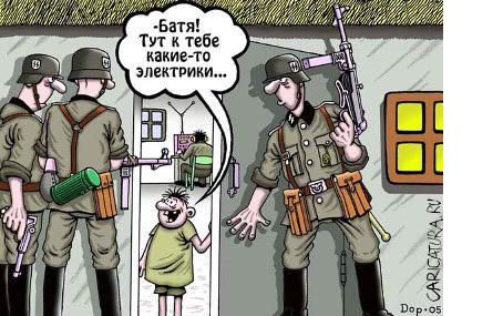 карикатура ру электрики коммунальщики жкх фашисты