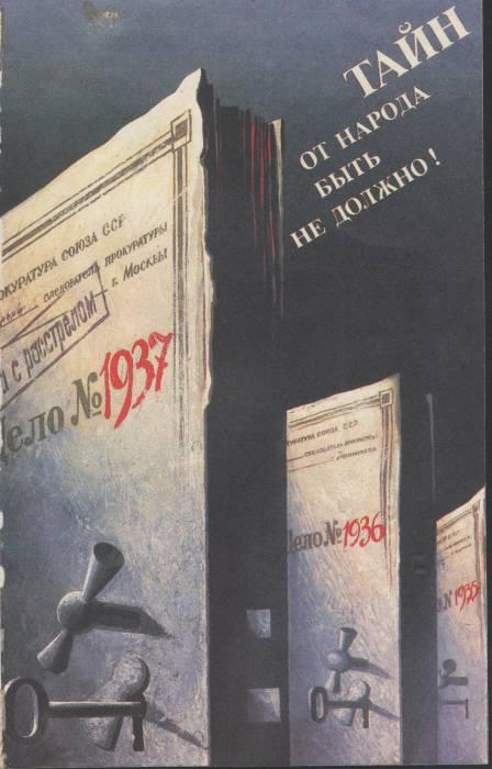 """Из журнала """"Диалог"""",1990г. №11, 3-я страница обложки"""