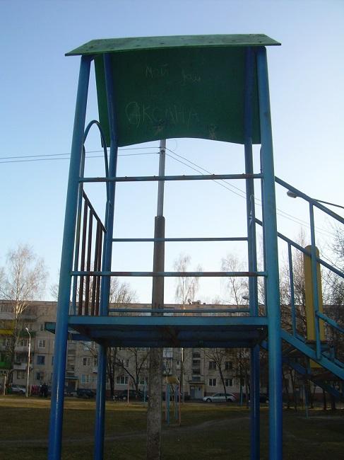 горка, двор на улице Чкалова