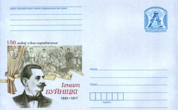 Конверт, выпущенный специально к 150-летию со дня рождения Игната Буйницкого. Фото belarussiancollection.com