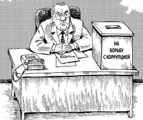 Коррупцией в наше время, к сожалению, никого не удивишь. Фото 7788.ru