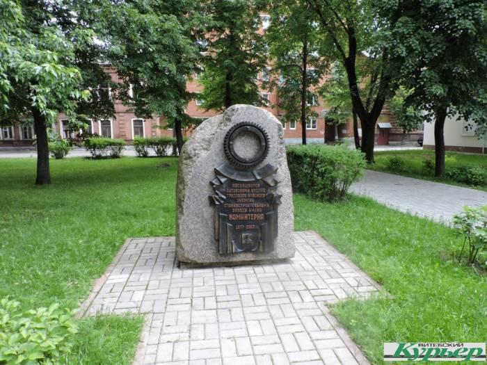 памятник, завод, Коминтерна