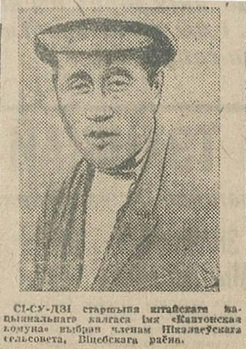 Китайский колхоз под Витебском в 20-х - 30-х годах ХХ века. Всего 13 семей, но образцовых и с немалыми доходами