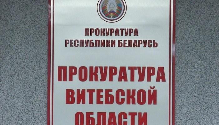 прокуратура Витебска