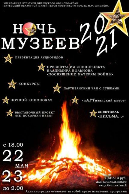 Международная «Ночь музеев»: неспящие музеи Витебска