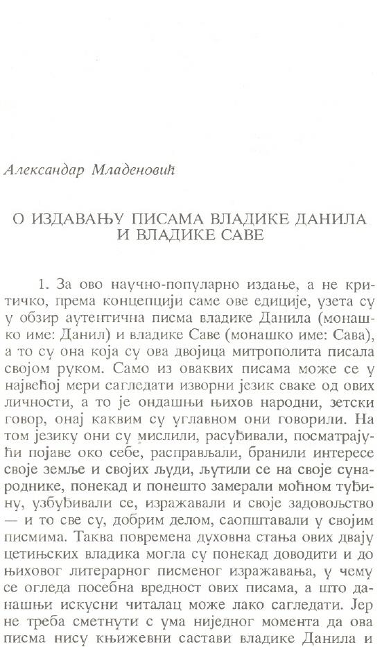 aleksandar_mladenovic_1