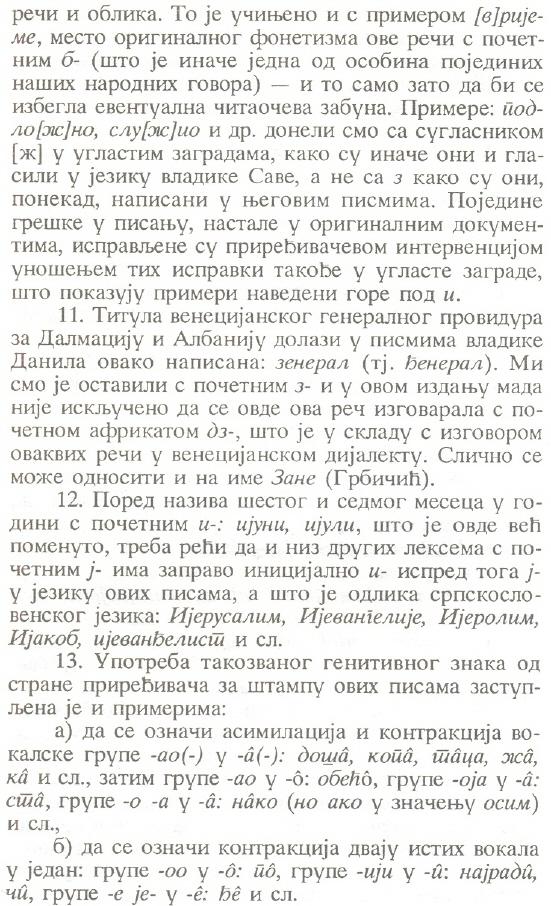 aleksandar_mladenovic_12