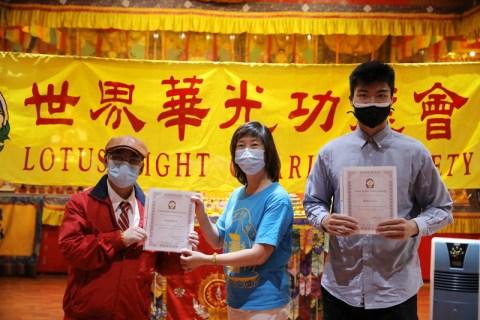 2021 Lotus Light Scholarship Award