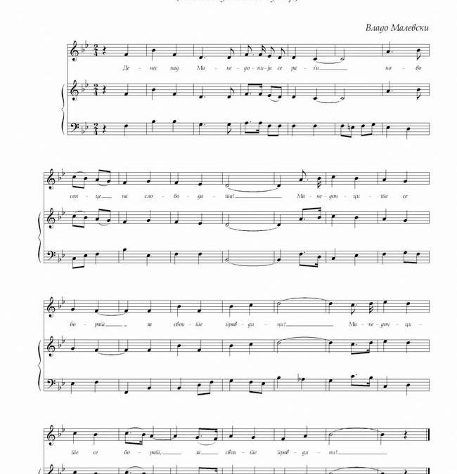 Macedonian national anthem