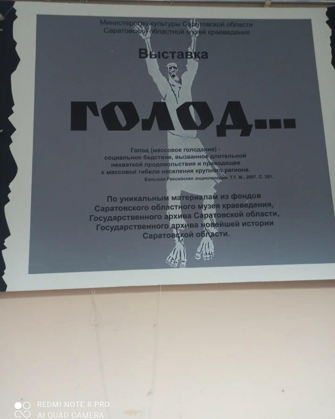 """""""Голод"""" - выставка в Марксовском музее"""