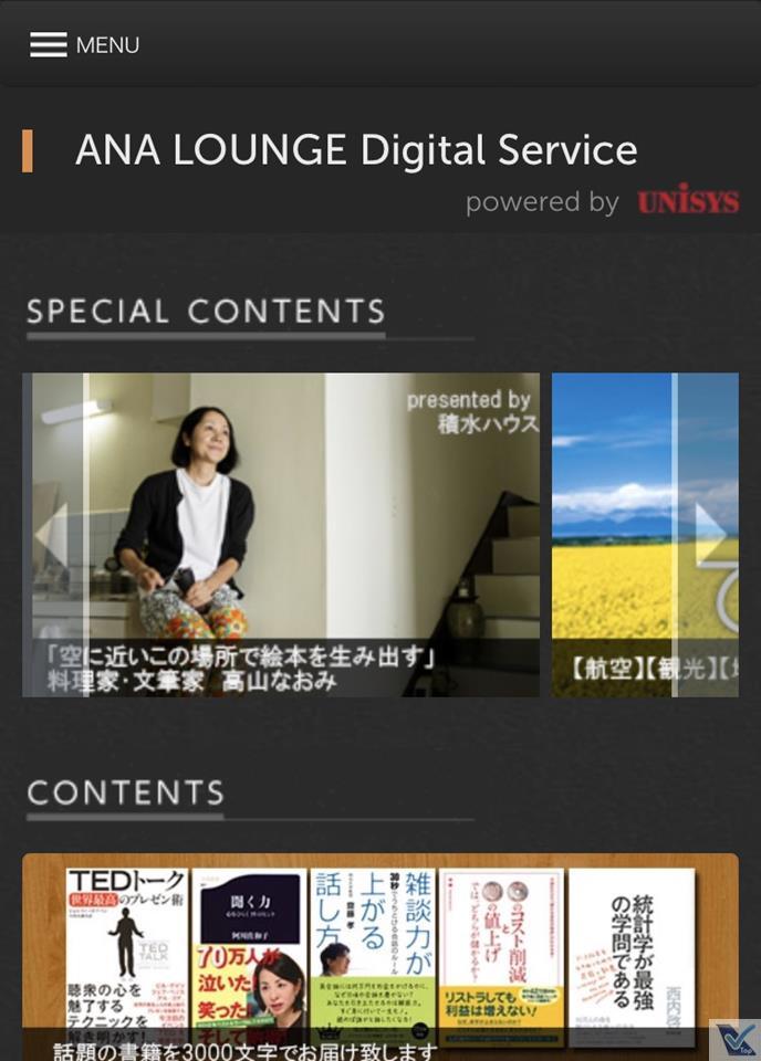 Acesso Wi-Fi - Sala VIP - ANA - Haneda 2