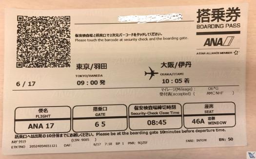 Boarding Pass - ANA - Haneda Osaka 1