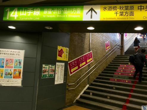 Metrô Tóquio_Haneda (3)