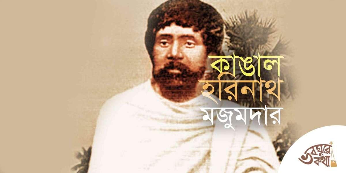 কাঙাল হরিনাথ