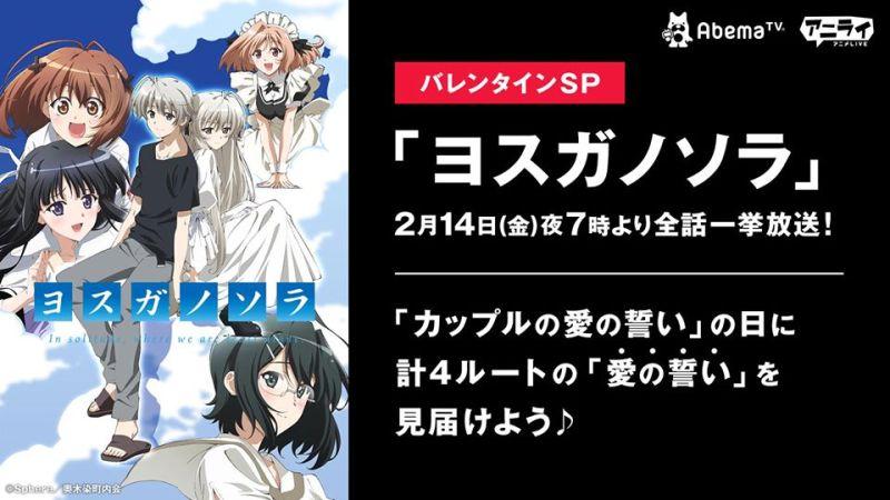 Pro dia dos Namorados, AbemaTV vai passar Yosuga no Sora