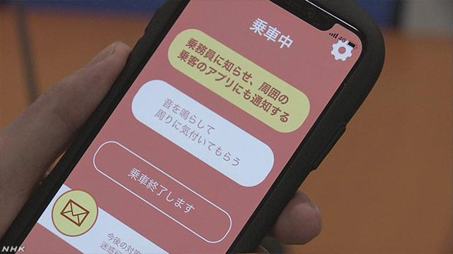 Empresa de trens desenvolve aplicativo para avisar ao condutor sobre assédio