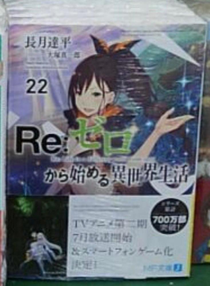 Light Novel de ReZero chegou nas 7 Milhões de Cópias