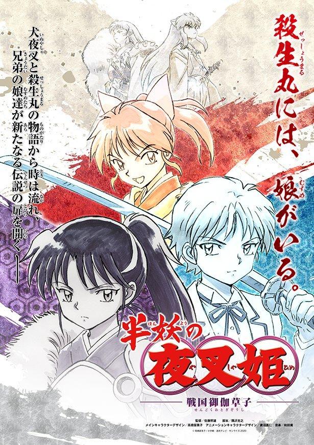 Anime especial com as Filhas de InuYasha e Sesshomaru Anunciado
