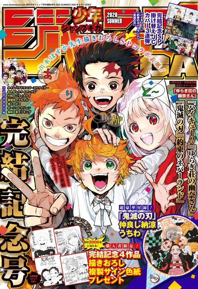 Posuka desenha Emma, Yuuna, Hinata e Tanjiro para a Capa da Jump GIGA