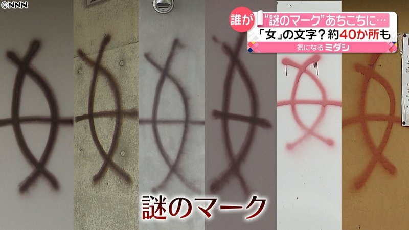 Simbolo Misterioso começa a aparecer em Sapporo