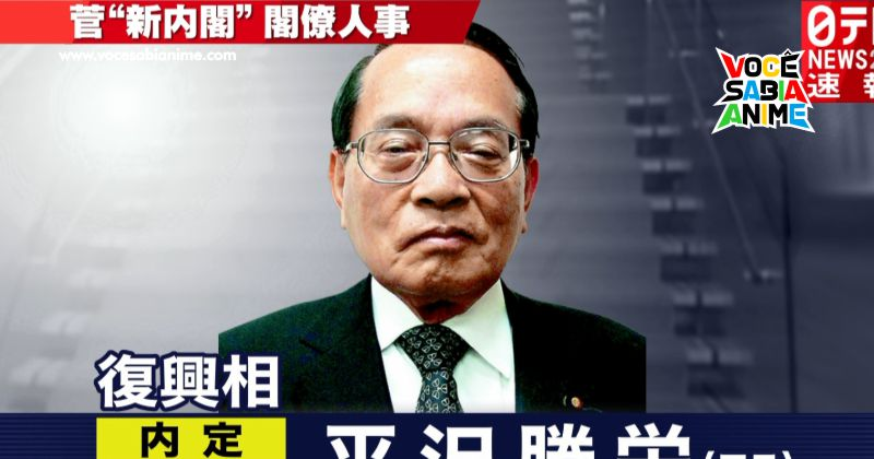 Katsuei Hirasawa do caso de 2002, virou Ministro da Reconstrução
