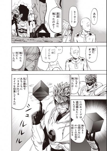 [One Punch Man] R.I.P  99% das teorias sobre o Blast Blast-finalmente-aparece-em-One-Punch-Man-1